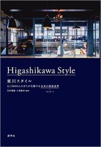 higashikawa-style