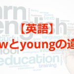 difference between new and young in english