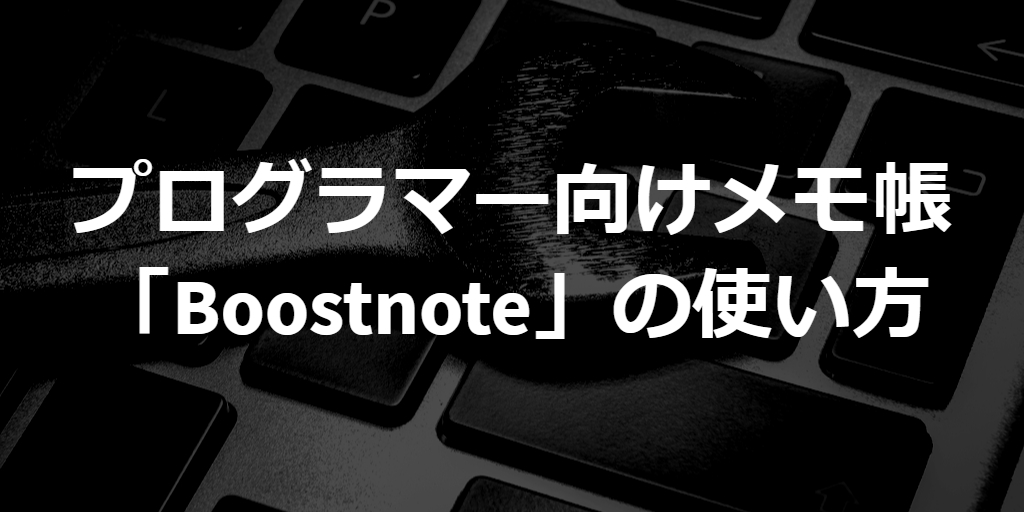 how to use Boostnote which is notepad for programmer