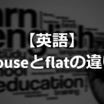 difference between house and flat in English