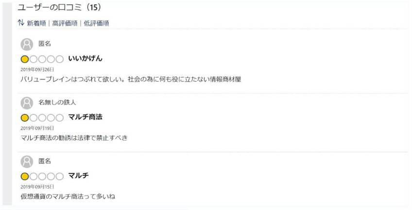 須藤一郎のぽちぽちスマホビジネス_口コミ