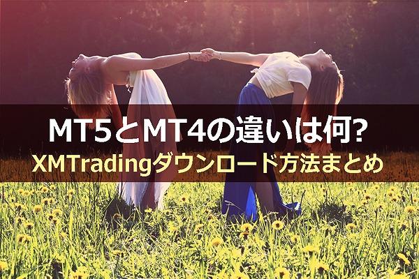 MT5とMT4の違いは何?XM Tradingでのダウンロード方法まとめ