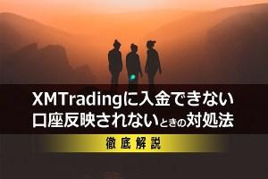 XMTradingに入金できない・口座反映されない場合の対処法