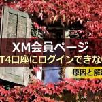 【2020年版】XM会員ページ|MT4口座にログインできない原因と解決方法