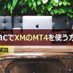 MacでXMのMT4を使う方法を解説