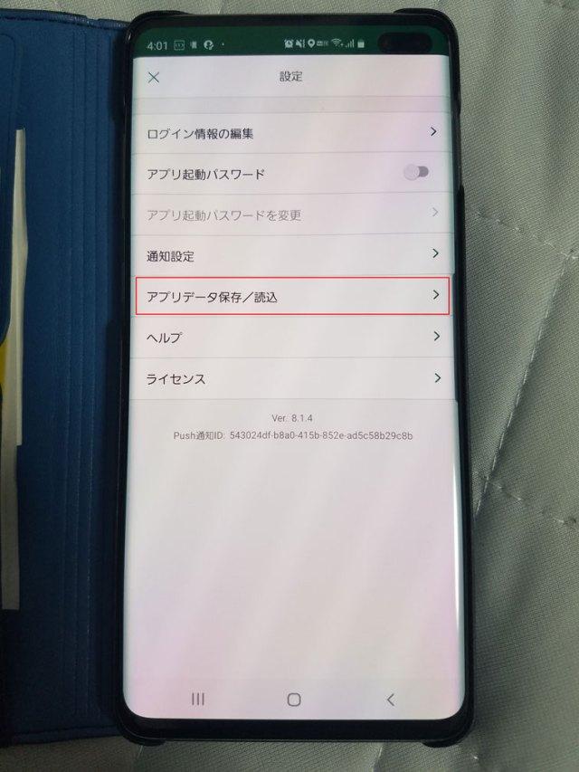 【機種変更後のスマホ】SDカードからデータを読み込む 手順③