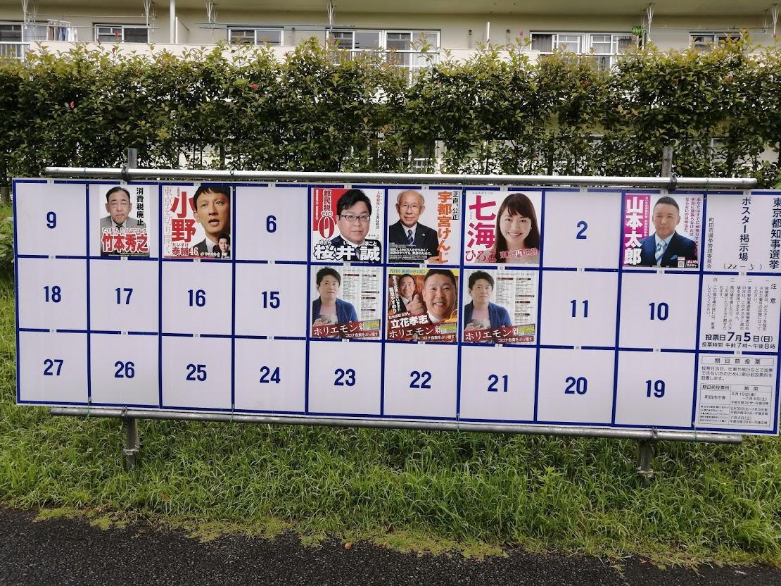 あ、都知事選、ホリエモンが立候補したんだ!? 掲示板見てびっくり。