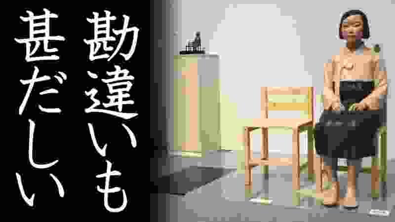 【不自由展】り地域民が大歓喜!大村知事と津田大介が合意しただけで我が国の国策かのような曲解ぶり