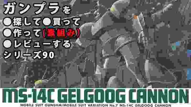 ガンプラ/ゲルググキャノン(MS-14C・旧キット・1/144)を購入・製作(素組み)・レビューする動画 90/機動戦士ガンダムMSV(1980's GUNPLA) 【ゆい・かじ/Yui Kaji】