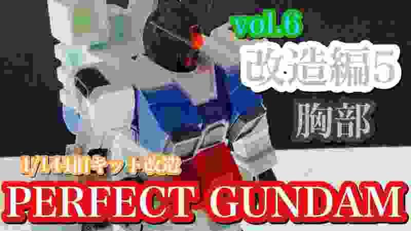 【ガンプラ】1/144 旧キット 改造 PERFECT GUNDAM /vol.6改造編5胸部