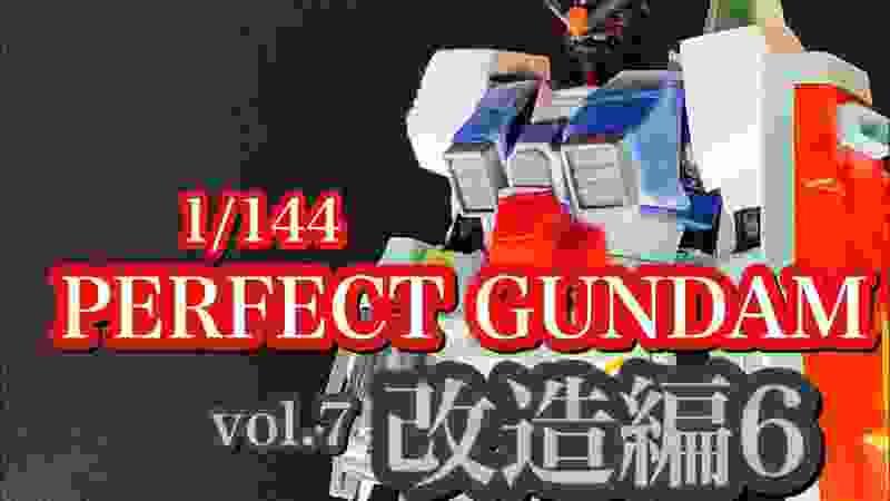 【ガンプラ】1/144 旧キット 改造 PERFECT GUNDAM /vol.7 改造編6 肩部