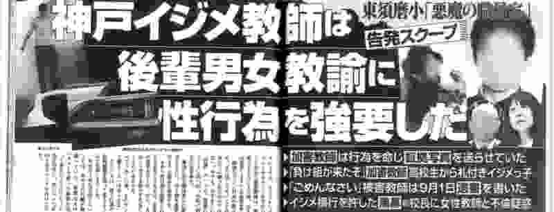 神戸いじめ教師、後輩男女教師に性行為を強要
