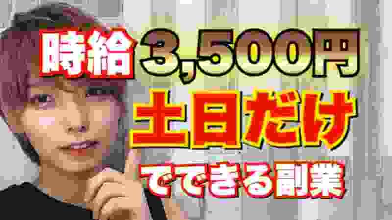 【副業で稼ぐ】時給3,500円!? 初心者におすすめな副業