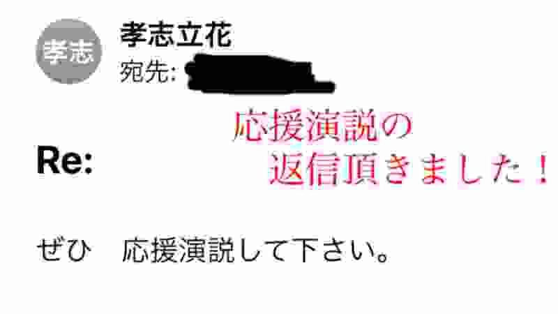 N国党 立花孝志党首から応援演説のメールが来ました!