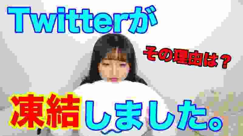 【悲報】Twitterアカウントが凍結されました。