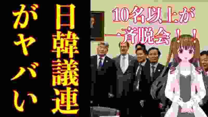 日韓関係悪化が影響?『日韓議連』10人以上が一斉に脱会!