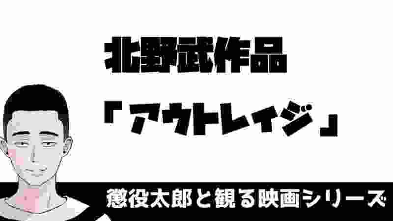 【懲役太郎と見る映画】北野武「アウトレイジ」