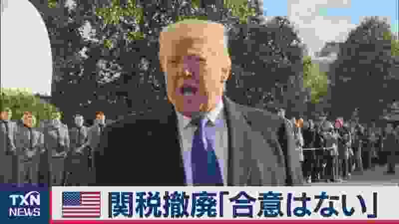 トランプ大統領 関税撤廃「合意無い」