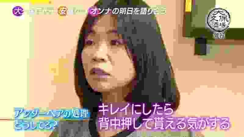 大久保酒場〜鶯谷〜 2月18日放送 ゲスト:安藤なつ