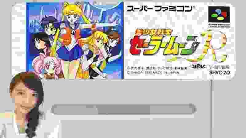 【アクション】美少女戦士セーラームーンR SFC レトロゲーム実況【こたば】