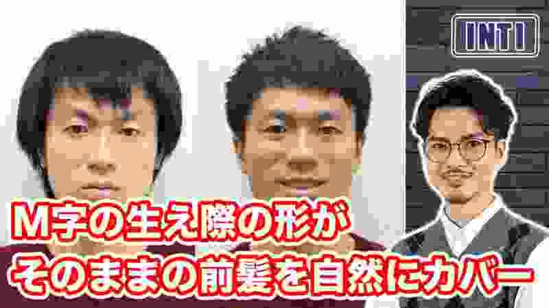 M字の生え際の形がそのままの前髪を自然にカバー 〜INTI大阪 田中〜