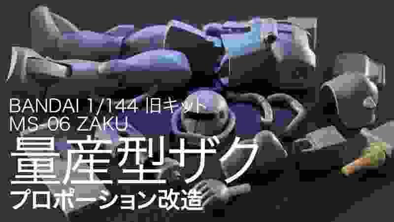 1/144 量産型ザク 旧キット[1]  プロポーション改造