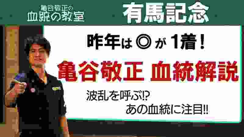【有馬記念】予想で押さえておくべきポイント/亀谷敬正