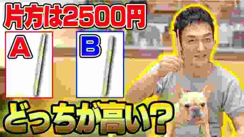 片方はなんと2500円の割り箸!?高い品を見極めろ!日用品格付けチェック!