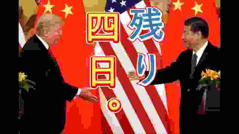 関税発動まで残り4日。米中決裂でも隠れ量的緩和でアメリカ株高を支えそう。