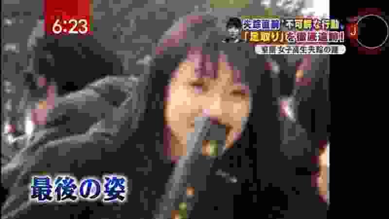 プロジェクトA子さんも注目!【未解決事件】誰かが嘘をついている 室蘭女子高生失踪事件一息つく動画!