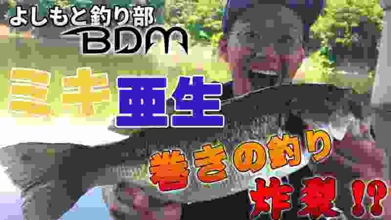 よしもと釣り部『BDM』10話 :ミキ亜生 攻めのバス釣り〜後編〜