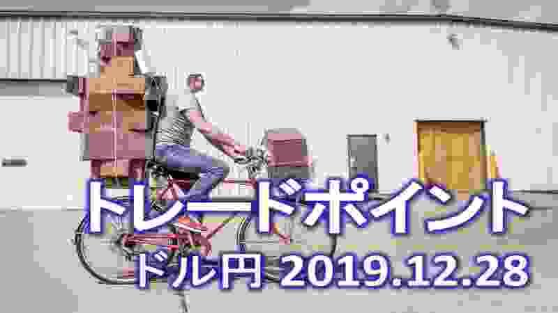 【FX:ドル円 2019.12.28】トレードポイント解説