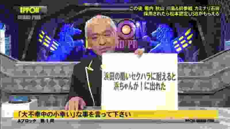 【IPPONグランプリ】松本人志が気になった一般のみなさまの答え