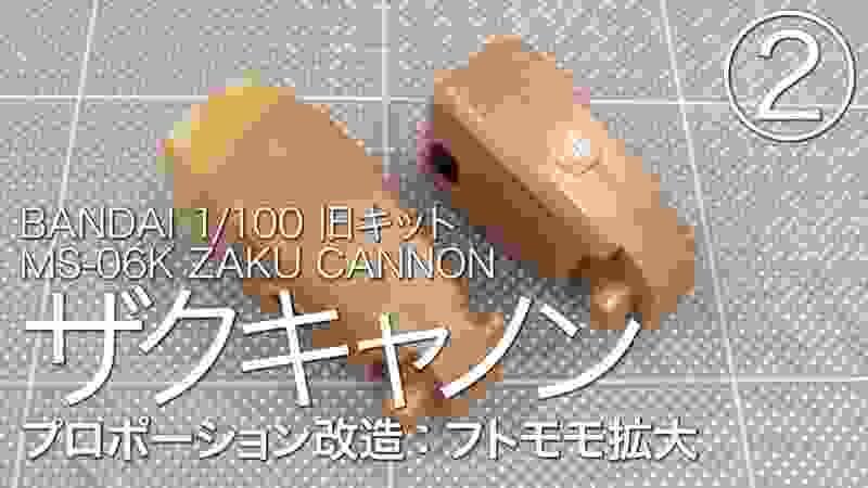 MSV 1/100 ザクキャノン 旧キット[2]  フトモモを拡大