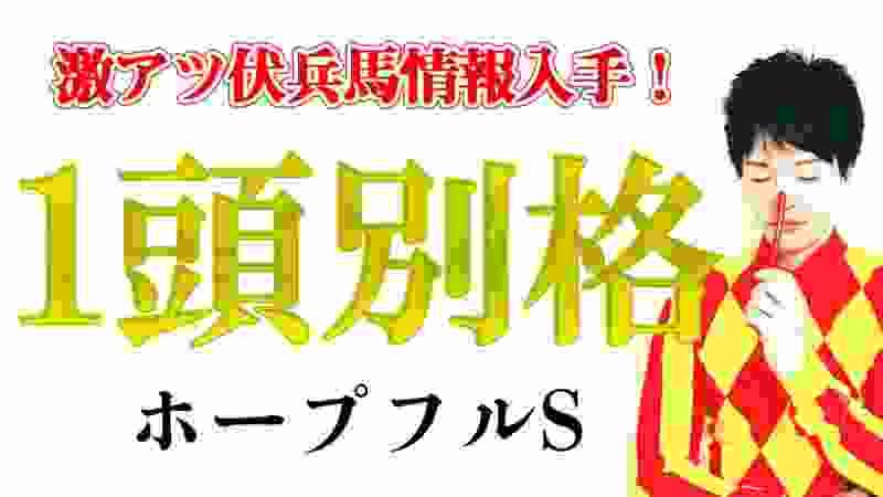 瀧川によるホープフルS 最終見解