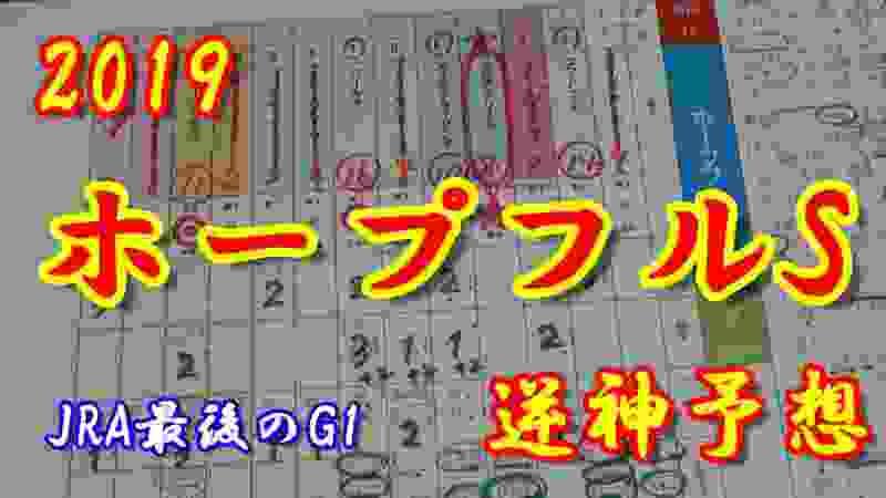 【ホープフルS】ホープフルステークス2019 逆神予想【競馬予想】