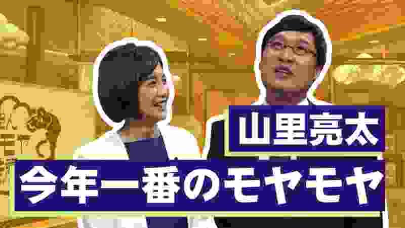 「もう絶縁です」山里亮太が今年一番モヤモヤしたこと【2019年いかがでしたか?】