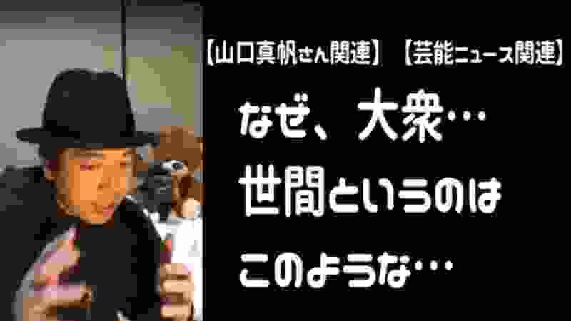 山口真帆さんを好意的に取り扱うメディアも増えた。だが、世間の興味は…