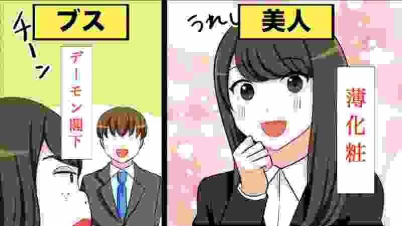 【漫画】ブスにしかわからないこと【マンガ動画】