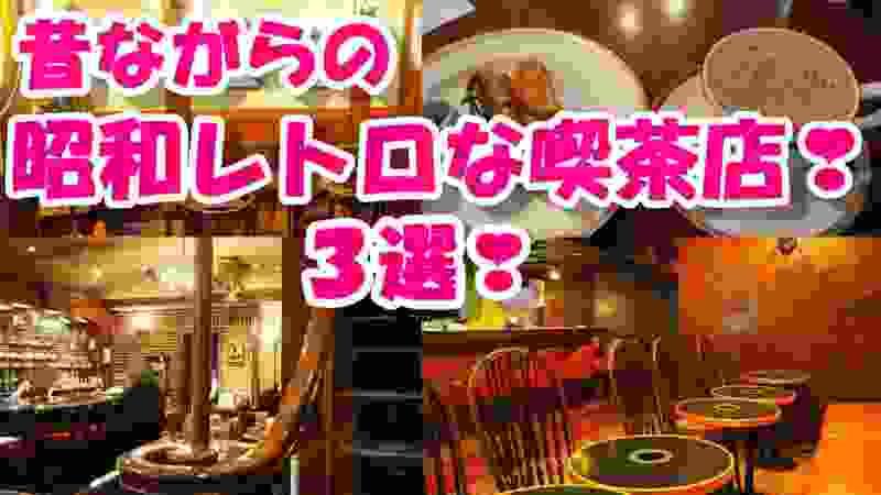 東京の名店・昔ながらの『昭和レトロな喫茶店』3選!①本格珈琲昭和②トリコロール本店③カフェ・ド・ランブル