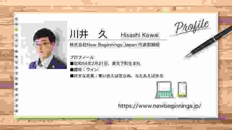 「人生経営のすすめ」 川井久様(後編)/成功の秘訣は、強みを明確にすること。引っ張りだこの中小企業診断士。