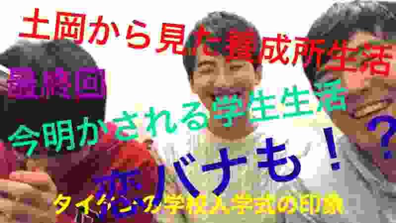 春とヒコーキ土岡が語るタイタンの学校生活!!恋バナも!