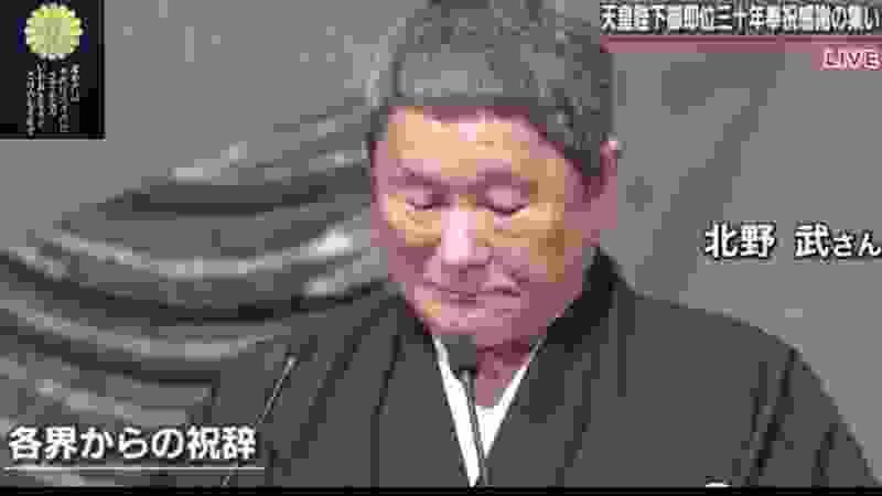北野武監督、天皇陛下御即位三十年の集いで祝辞