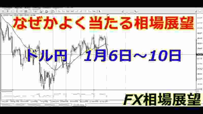 なぜかよく当たる相場展望(週間) ドル円1月6日~10日
