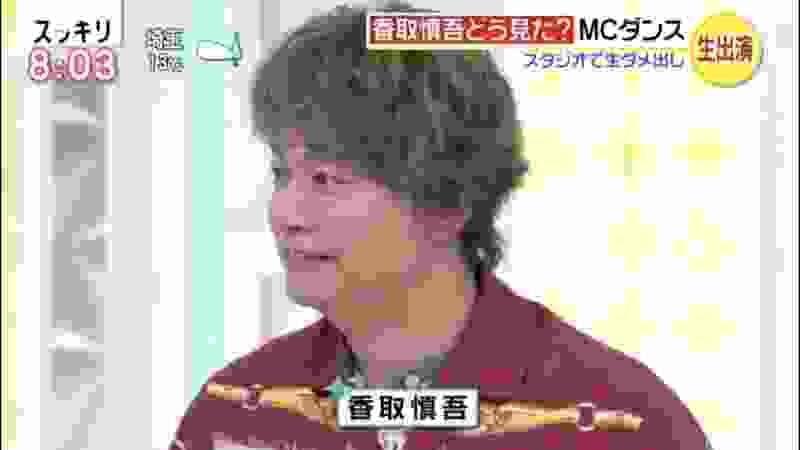 【生出演】 香取慎吾 罰ゲーム 新しい地図「20200101」(ニワニワワイワイ) スッキリ 2020年1月8日