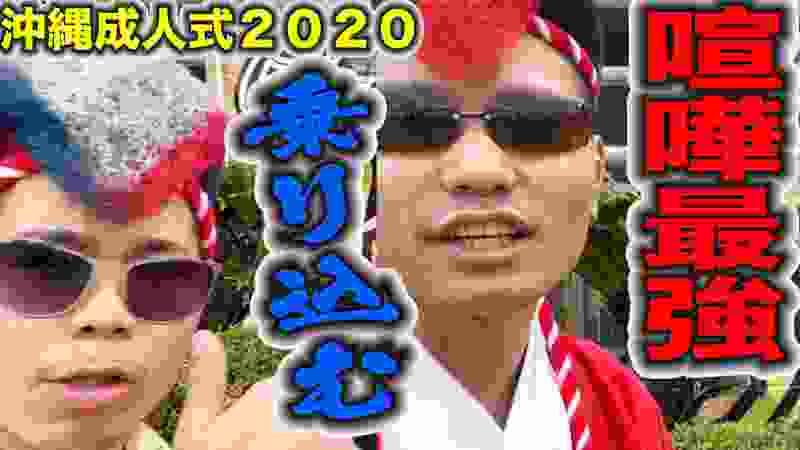 【喧嘩最強】日本一荒れる沖縄の成人式にDQNが乗り込んだらまさかの結果が【成人式2020】