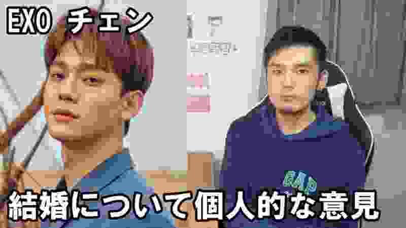 EXO チェンが結婚とお相手の妊娠を発表した事に対して
