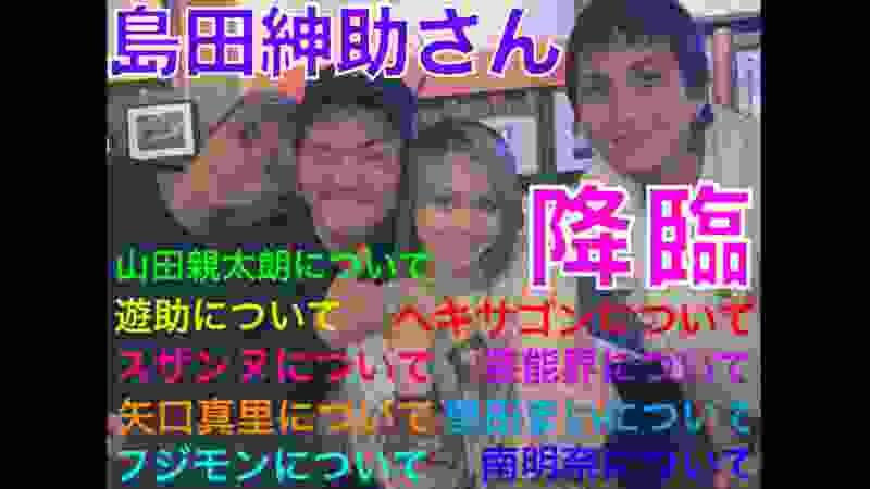 【神回】misonoの為に!?島田紳助さんが特別に出演して下さいました…〜復帰ではありません〜前編【ヘキサゴン】