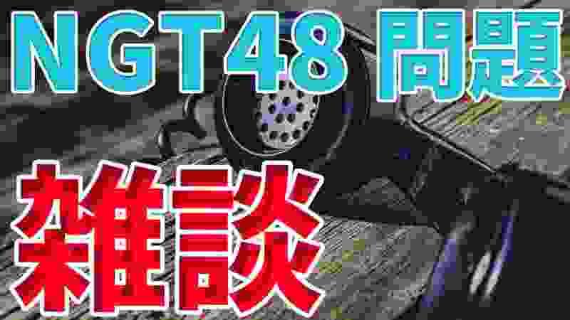 【NGT48問題】の雑談