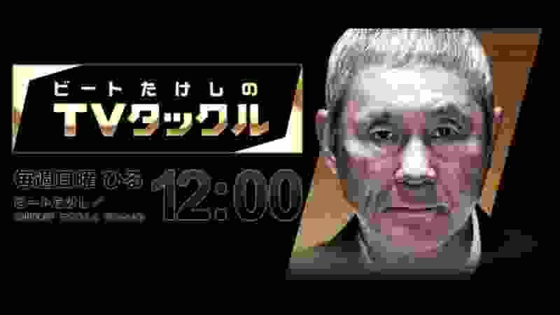 ビートたけしのTVタックル2020年1月19日 200119 LIVE
